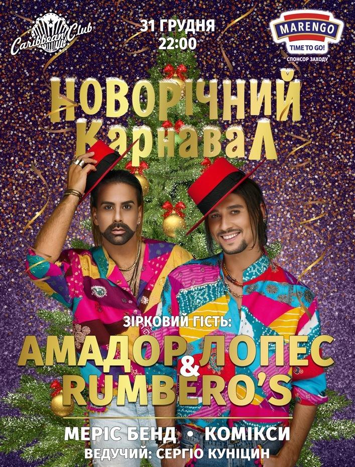 Афиша в кино в карнавале лдс сибирь новосибирск афиша концерты 2017